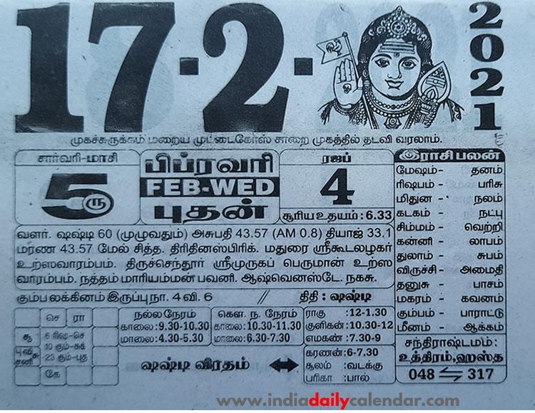 Tamil Daily Calendar 2021 February 17